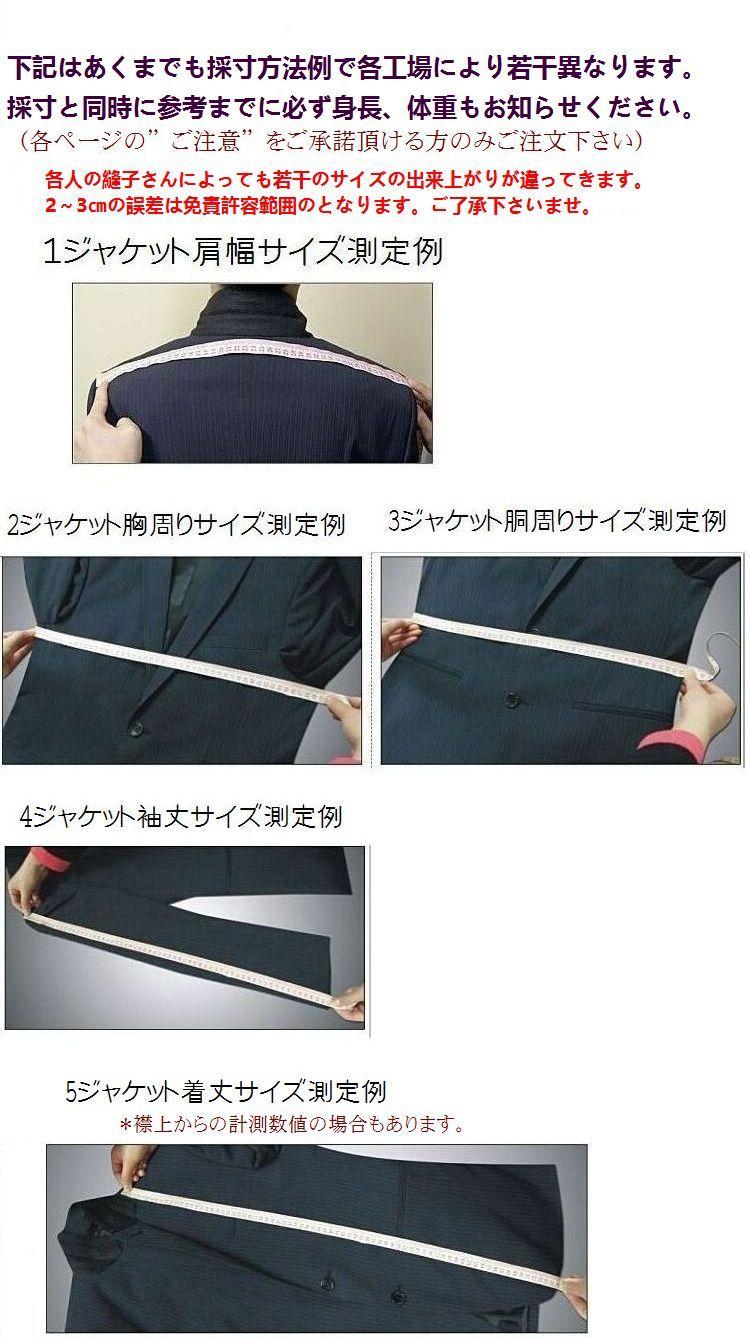 ジャケットとパンツの計測の仕方 サイズ選びの参考用