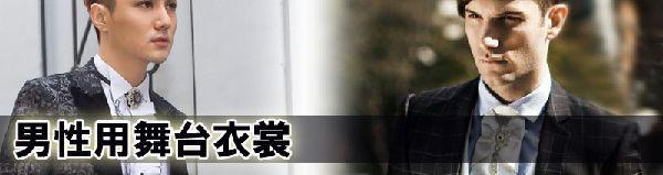 夢屋ドレス(男性舞台衣装)トップページ